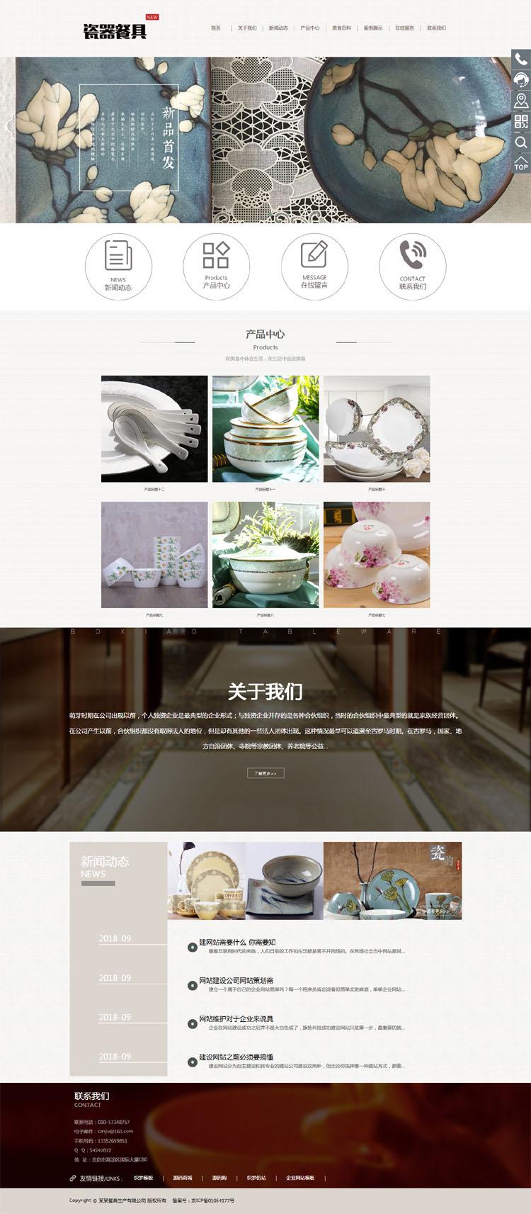 响应式瓷器家居类网站建设