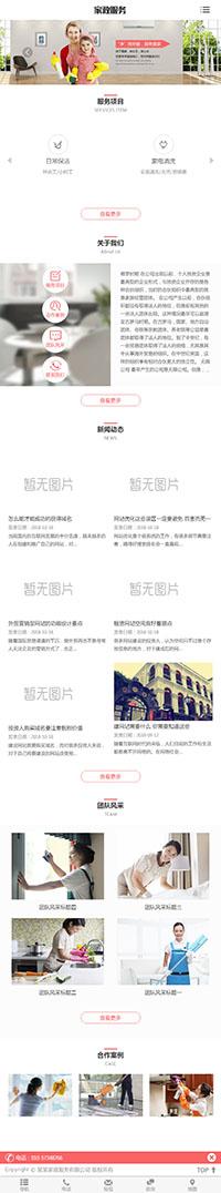 家政服务类网站制作手机站缩略图