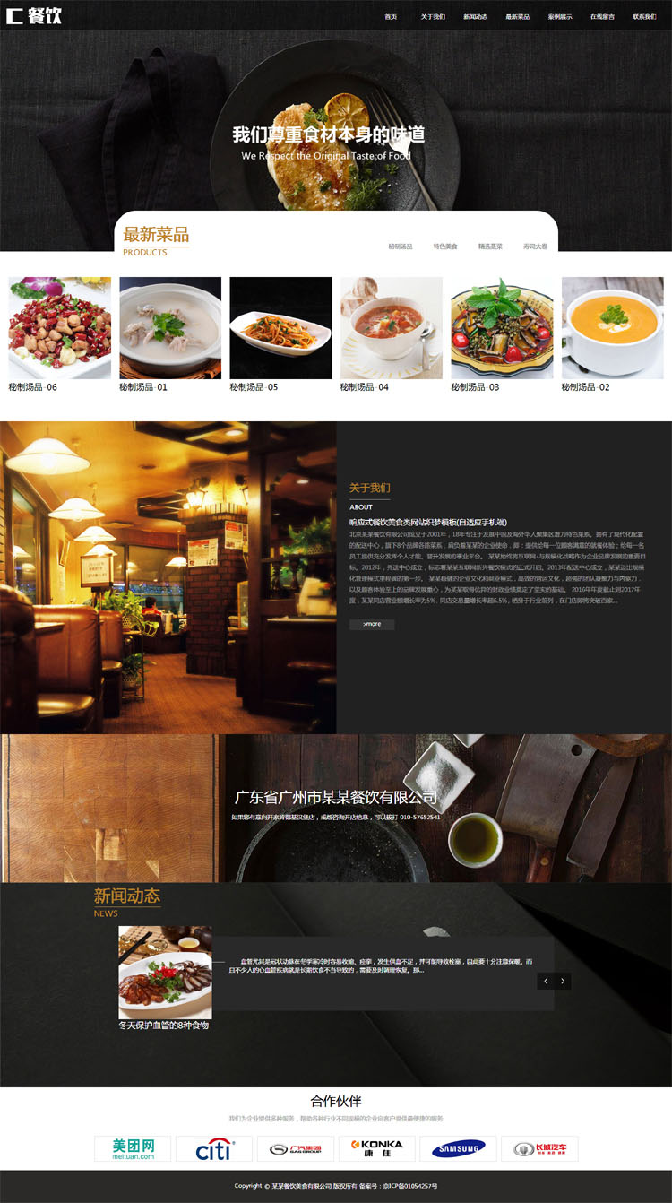 响应餐饮类网站制作