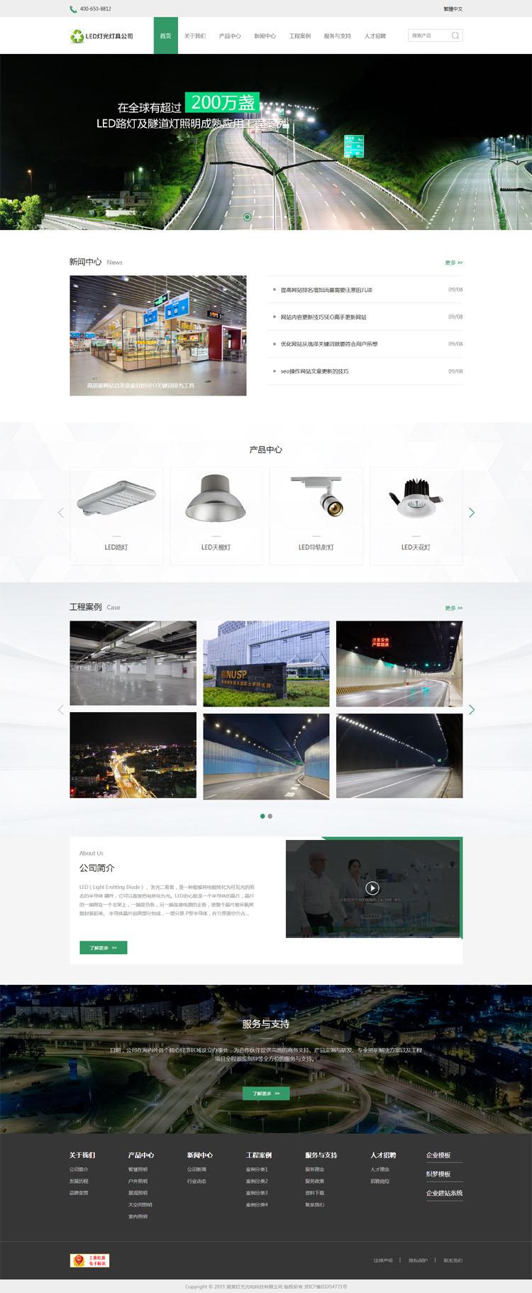 响应式灯具类网站制作